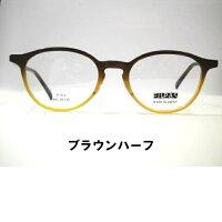 日本製[セルボストンメガネ]クラシックボストン眼鏡フーパス・F074