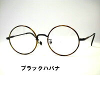 日本製メタル眼鏡・セル巻き大きい丸メガネ大きめセル巻き丸めがね・T265S