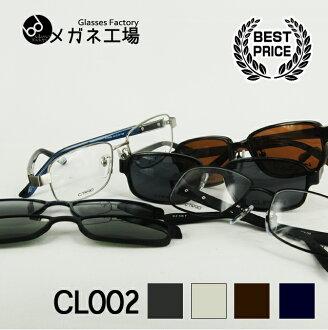 享受一個人的眼鏡上的兩個眼鏡 ! cl002 眼鏡眼鏡日期眼鏡一旦不戴眼鏡,帶有藍色光眼鏡切鏡頭 PC 眼鏡鏡片時尚眼鏡品牌眼鏡可拆卸太陽鏡偏光太陽鏡方形 10P23Sep15