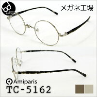 【AMIPARIS】【アミパリス】AMIPARISNEWMODELTC-5162JohnLennon