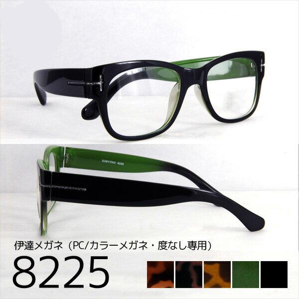 眼鏡・サングラス, 眼鏡 8225 UV PC