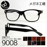 【伊達メガネ】9008 メガネ 度なし 眼鏡 おしゃれ 伊達メガネ ダテメガネ メガネ めがね PCメガネ PC眼鏡 UVカット 紫外線カット カラーレンズ ブルーライトカット レンズなし だてメガネ 家メガネ メンズ レディース レトロ ウェリントン モダン