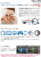 【伊達メガネ】8225度なし伊達メガネメガネ眼鏡めがねPCメガネUVカットカラーレンズPCレンズブルーライトカットレンズ対応パソコンメガネレンズなしだてメガネレトロメンズれでぃーすウェリントンおしゃれセルフレーム【RCP】