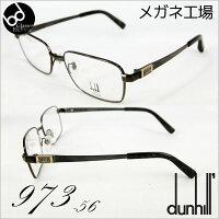 【dunhill】【ダンヒル】973-56(遠近両用対応)