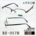 Es-057h_main01