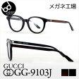 【GUCCI】【グッチ】GUCCI NEW MODEL GG-9103J(42) 度なし メガネ 度付き PCメガネ 眼鏡 めがね 伊達メガネ ダテメガネ ブルーライト だてメガネ メガネフレーム ブランド カラーレンズ メガネ メンズ レディース ボストン型 ブランド眼鏡【RCP】