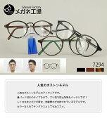 【2,980円メガネセット】人気のボストンモデル 7294 伊達メガネ ダテメガネ だてメガネ 度なし めがね 眼鏡 度付き メガネ 度あり 度入り 乱視 ブルーライトカット PCメガネ カラーレンズ ボストン