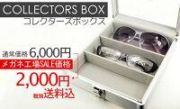 メガネやサングラスの収納に最適★コレクターズBOX★