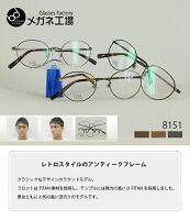 【5,000円メガネセット】レトロスタイルのアンティークフレーム8151