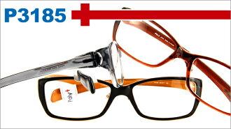 不戴眼鏡與程度更好的藍色光切的鏡頭眼鏡眼鏡 pc 鏡片支援 PC 聚 PC 眼鏡架適合眼鏡眼鏡眼鏡眼鏡眼鏡 PC 眼鏡鏡片 2980 日元沒有保留其類型 P3185 (70) 10P23Sep15