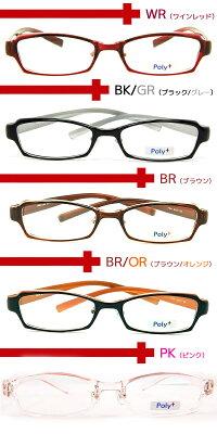 【2,980円メガネセット】≪Polyメガネセット≫フィット感が良く型崩れしにくいP4241(70)