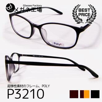 ITA 散光眼鏡沒有學位 «聚梅甘娜設置» 超羽量級模型 P3210 眼鏡光眼鏡鼻墊時尚眼鏡塑膠框架色塊架 10P23Sep15