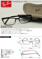 【RayBan】【レイバン】Ray-BanNEWMODEL-TITANIUM素材を使用したメタルモデル。RX8727D