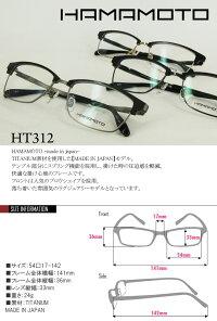 【HAMAMOTO】-madeinjapan-TITANIUM素材を使用した【MADEINJAPAN】モデル。HT312