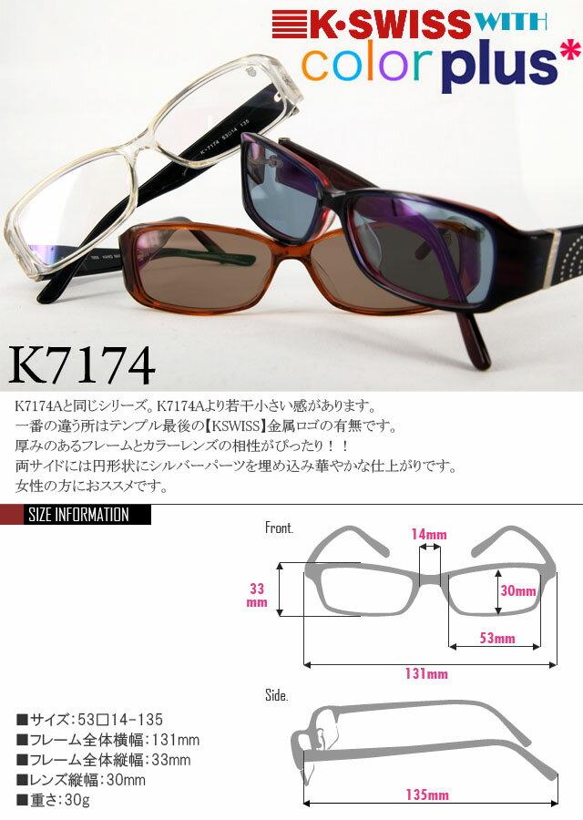 HAND MADEテンプル K7174(58) メガネ 度付き 眼鏡 めがね PCメガネ 伊達メガネ ダテメガネ ブルーライトカット  UVカット カラーレンズ サングラス レディース メンズ サングラス kswiss Kスイス ケースイス ワイルド 10P23Sep15