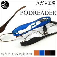 podreader-1040