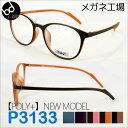 【2,980円メガネセット】≪Poly メガネセット≫ 超軽量モデル P3133 メガネ 度付き おしゃれ 伊達メガネ 度なし 度入り 乱視 ブルーライトカット UVカット PCメガネ(パソコンメガネ) カラーレンズ 軽い 眼鏡 軽量 フレーム 樹脂 ボストン型 メガネ拭き