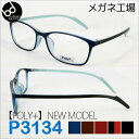 【2,980円メガネセット】≪Poly メガネセット≫ 超軽量モデル P3134 メガネ 度付き 伊達メガネ 度なし めがね ブルーライトカット UV 度入り眼鏡 PCメガネ(パソコンメガネ)レンズ対応 カラーレンズ 軽い 眼鏡 軽量 フレーム 樹脂 セルフレーム ウェリントン