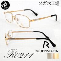 【Rodenstock】【ローデンストック】R0211