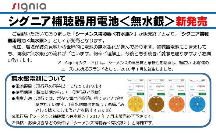 シグニア シーメンス 補聴器用空気電池 PR48(13)