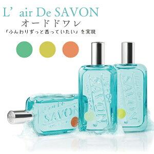 レールデュサボンL'airDeSAVONオードトワレ50ml香水