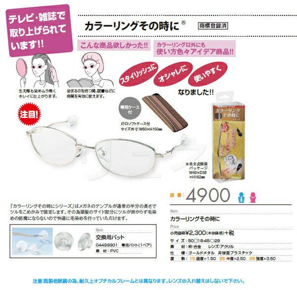 老眼鏡 カラーリングその時に (+1.50、+2.50、+3.50) 4900 お取り寄せ商品