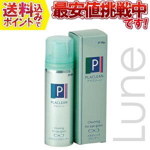 【送料無料】パールプラクリーンエアゾールタイプ60ml