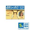 セルシールU 5ペア S〜LLサイズまで 【鼻あて部分がプラスチックの場合のメガネのずれ落ち防止】