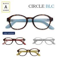 【送料無料】HAVEALOOKCIRCLETWISTハブアルックサークルツイストBLCブルーライトカットシニアグラス/リーディンググラス老眼鏡HAL名眼
