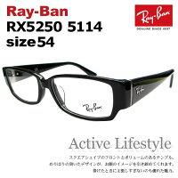 RayBan(レイバン)メガネRX5250-511454サイズ【国内正規品・1.56球面レンズ付き】
