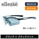 【送料無料】ellesse(エレッセ)スポーツサングラス ES-S113 度付き対応 交換レンズ5枚付き 女性 ジュニア 偏光 ゴルフ ジョギング 釣り 2