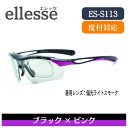 【送料無料】ellesse(エレッセ)スポーツサングラス ES-S113 度付き対応 交換レンズ5枚付き 女性 ジュニア 偏光 ゴルフ ジョギング 釣り 3