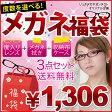 【送料無料】【家メガネ】度付レンズ付きメガネ福袋 (度入りレンズ+メガネ拭き+布ケース付)