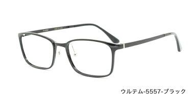 UL-5557ブラック