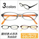メガネ度付き キッズ 小顔 小さいサイズ 軽量フレーム メガネセットレ...