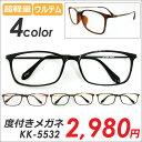 メガネ度付き ウルテム スクエア型 極細テンプル 超軽量 メガネセット...