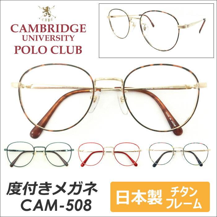 メガネ度付き 日本製 チタンフレーム CAMBRIDGE UNIVERSITY POLO CLUB ボストン メガネセットレディース メンズ 近視・遠視・乱視・老眼 PCメガネ度付きブルーライト対応(オプション)