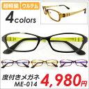 メガネ度付き ウルテム 超軽量フレーム メガネセットレディース メンズ...