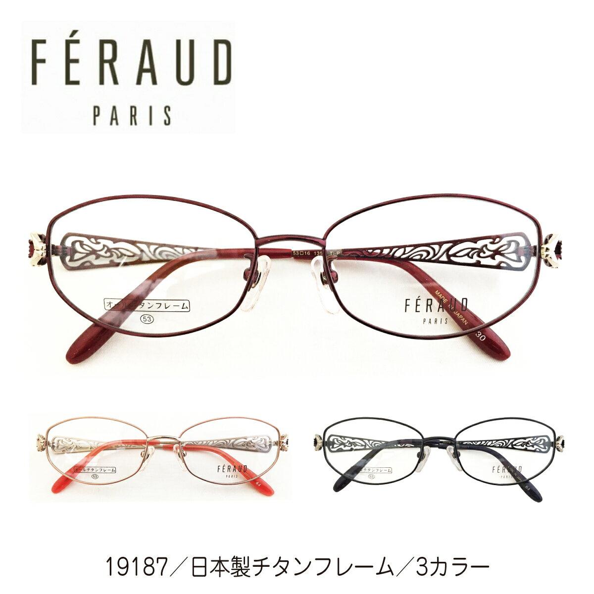 【度付きメガネ】FERAUD フェロー 19187 日本製 チタンフレーム オーバル 高級 ブランド近視 遠視 乱視 老眼 度なし 伊達 だて ダテ メガネ度あり メガネセット レディース メンズ 男性 女性 プレゼント ギフト