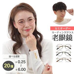 セミオーダー 老眼鏡 リーディンググラス ボストン メタルフレーム 細身 丸眼鏡 ケース付き 鼻パッドあり シニアグラス レディース メンズ 男性 女性 おしゃれ かわいい かっこいい 安い スマホ 30代 40代 50代 60代 70代 80代 90代