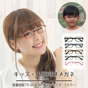 【度付きメガネ】キッズ 子供 小顔 小さい スクエア 鼻パット付き シリコン近視 遠視 乱視 老眼 度なし 伊達 だて ダテ メガネ度付き メガネセット 軽い ズレ防止 レディース メンズ 男性 女性 プレゼント ギフト