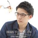 メガネ フレームパットの価格と最安値 おすすめ通販を激安で