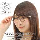 【度付きメガネ】ウルテム チタン 鼻パット付き ボストン 丸メガネ近視 遠視 乱視 老眼 度なし 伊