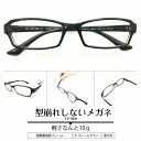 【超特価】メガネ度付き 軽量フレーム 軽い 形状記憶 スクエ...