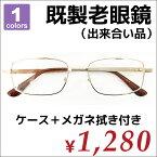 既製 老眼鏡 出来合い品 メンズ 紳士用 おしゃれ 激安 安い リーディンググラス シニアグラス 鼻パット付き