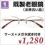 既製 老眼鏡 出来合い品 レディース 婦人用 ハーフリム おしゃれ 激安 安い リーディンググラス シニアグラス 鼻パット付き