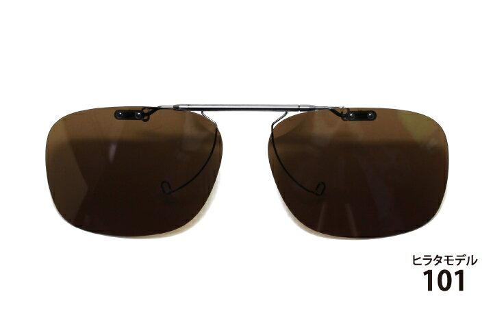 ヒラタオリジナル シーザーフリップ2 スタンダードモデル(レンズカラー選べる全11色)【跳ね上げ偏光サングラス】【日本製】【簡単装着】【ハネ上げ位置3段階固定】