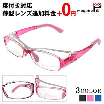 度付き 花粉症 対策メガネ 眼鏡 スクエア 子供用 【送料無料】KIDS キッズ メガネ 度入り 巾着付き 【薄型球面レンズ】