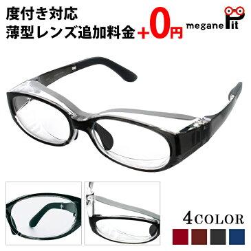 度付き 花粉症 対策メガネ 眼鏡 オーバル 子供用 【送料無料】KIDS キッズ メガネ 度入り 巾着付き 【薄型球面レンズ】