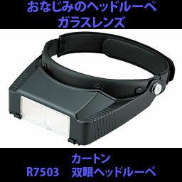 カートンR7503双眼ヘッドルーペ